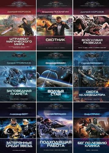 Книжная серия - Современный фантастический боевик (77 книг)