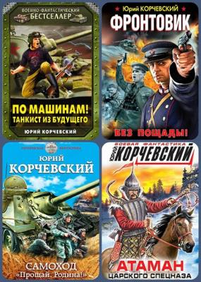 Юрий Корчевский - Сборник произведений (53 книги) (2008-2015)
