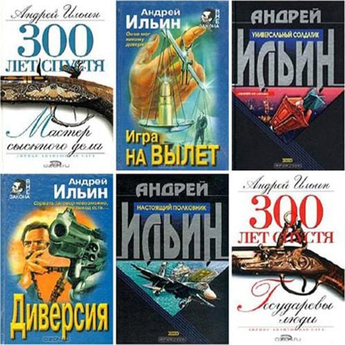 Ильин Андрей - Сборник произведений (42 книги)