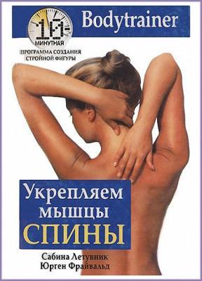 Сабина Летувник, Юрген Фрайвальд - Укрепляем мышцы спины (2004)