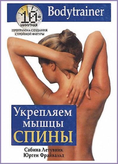 Сабина Летувник, Юрген Фрайвальд - Укрепляем мышцы спины
