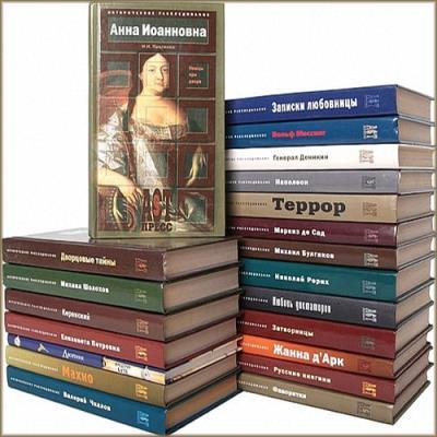 Книжная серия - Историческое расследование (17 книг) (2000-2015)