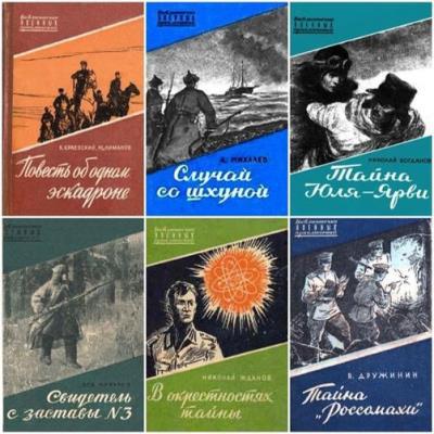 Книжная серия - Библиотечка военных приключений (72 книги) (1950-1962, 2010-2011)