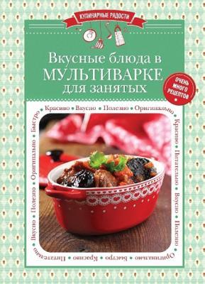 С. Ильичева (ред.) - Вкусные блюда в мультиварке для занятых (2015)