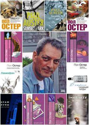 Пол Остер - Сборник произведений (14 книг) (2001-2011)