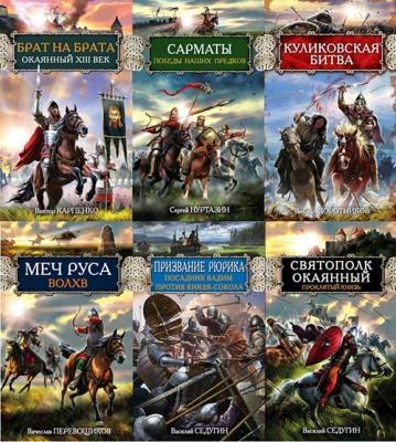 Книжная серия - Русь изначальная (70 книг) (2007-2014)
