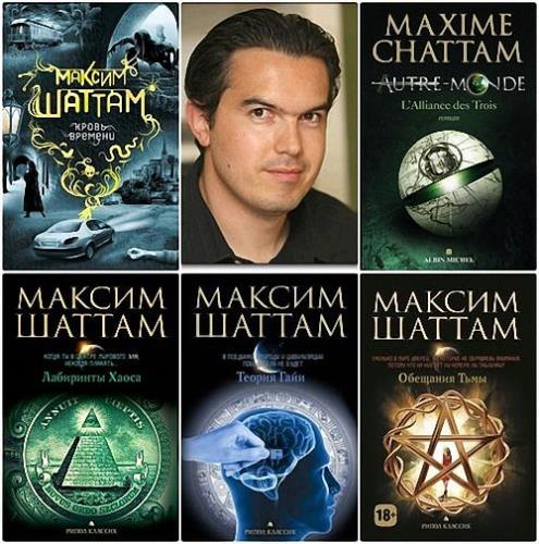 Максим Шаттам - Сборник произведений (6 книг)