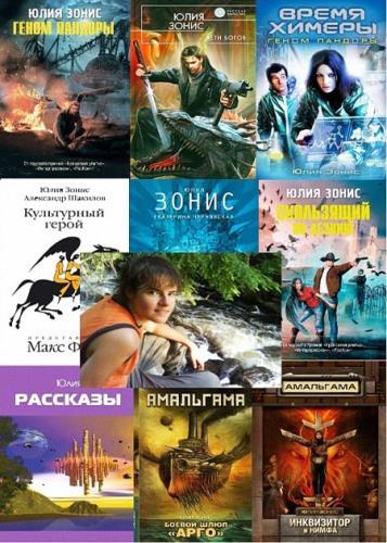 Юлия Зонис - Сборник произведений (26 книг)