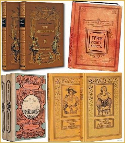 Тематические циклы по романам Дюма - Три мушкетёра + Граф Монте-Кристо в 25 книгах