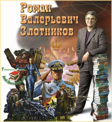 Роман Злотников - Сборник произведений(99 книг)