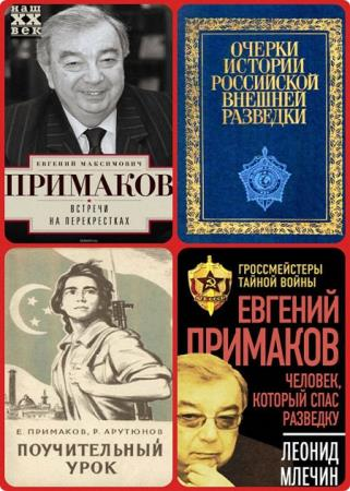 Евгений Примаков - Сборник произведений (10 книг)