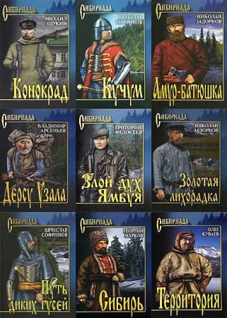 Книжная серия - Сибириада (75 томов)