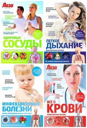 Книжная серия - Семейная энциклопедия здоровья (39 книг)