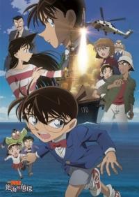 Detektiv Conan - Movie 17: Detektiv auf hoher See U5rrpbcb
