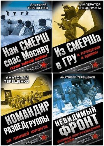 Анатолий Терещенко - Сборник произведений (14 книг)