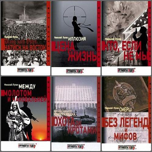 Николай Лузан, Анатолий Терещенко - Мир шпионажа (16 книг)
