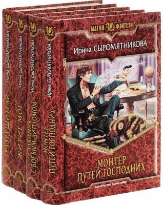 Ирина Сыромятникова - Сборник произведений(15 книг) (2009-2014)