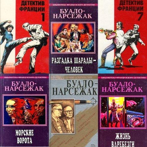 Буало-Нарсежак - Сборник произведений(44 книги)