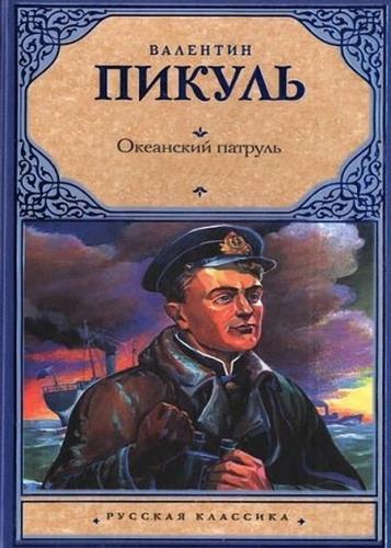 Пикуль Валентин Саввич - Океанский патруль в 2 томах
