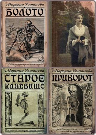 Марьяна Романова - Сборник произведений (5 книг) (2010-2014) fb2, rtf