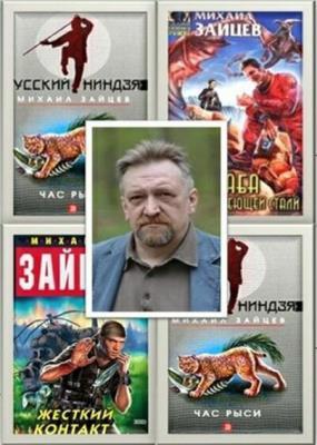 Михаил Зайцев - Сборник произведений(19 книг) (1998-2007)