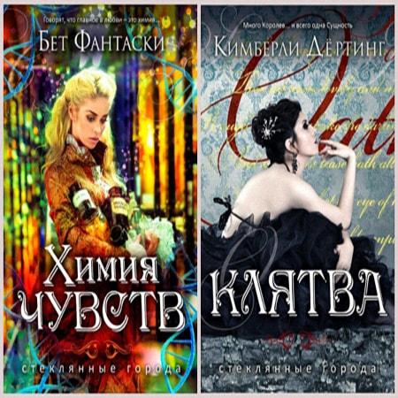 Книжная серия - Стеклянные города (2 книги)