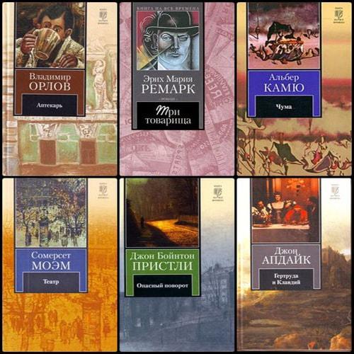 Книжная серия - Книга на все времена (184 тома)