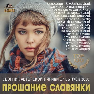 Прощание Славянки: Лирика Шансона 17 выпуск (2016)
