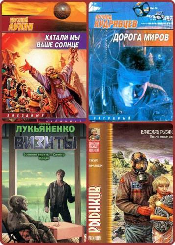 Книжная серия - Звездный лабиринт. Коллекция (47 томов)