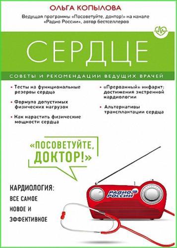 Ольга Копылова - Сердце. Советы и рекомендации ведущих врачей
