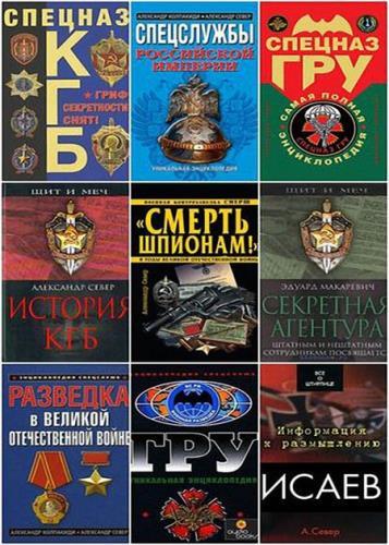 Александр Север - Сборник произведений(20 книг)