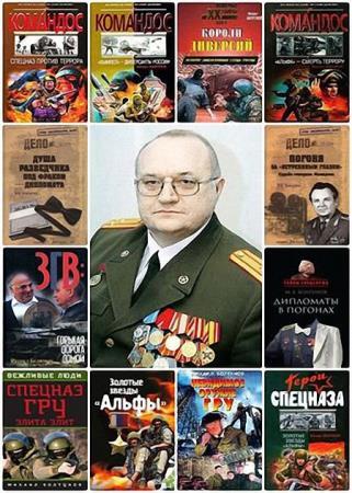 Михаил Болтунов - Сборник произведений (18 книг)