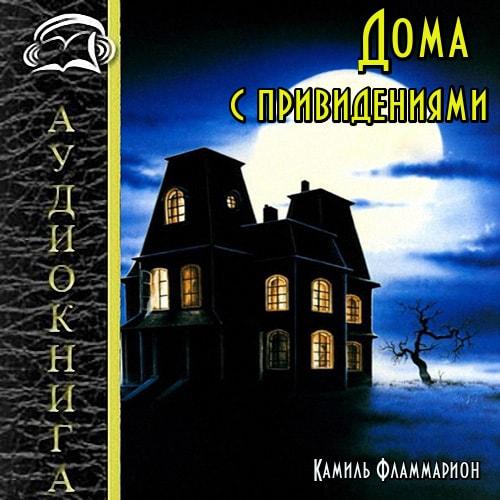 Камиль Фламмарион - Дома с привидениями (Аудиокнига)