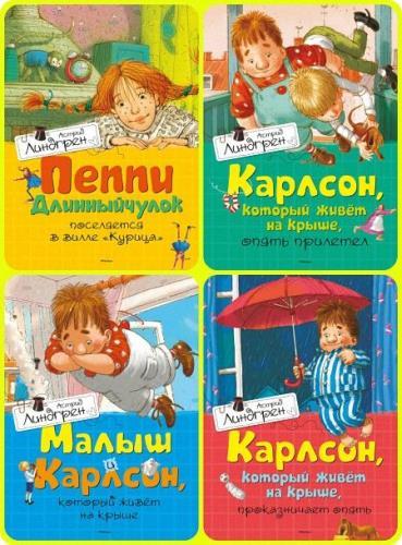 Астрид Линдгрен -  Собрание сочинений в 4 томах