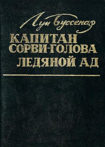 Луи Буссенар - Ледяной ад. Капитан Сорви-Голова (дилогия)
