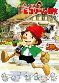 Pinocchio Dcbdox66