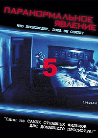 Изображение для Паранормальное явление 5: Призраки в 3Д / Paranormal Activity: The Ghost Dimension 3D (2015) [BDRip, Half Side-by-Side / Горизонтальная анаморфная стереопара] (кликните для просмотра полного изображения)