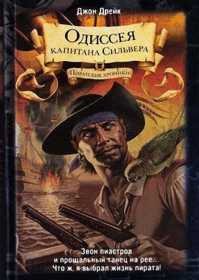 Серия - Остров сокровищ и его продолжения в 7 книгах (1993-2011)
