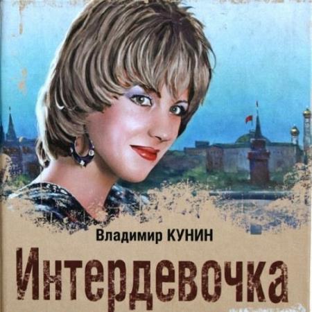 ВладимирКунин - Интердевочка (Аудиокнига)