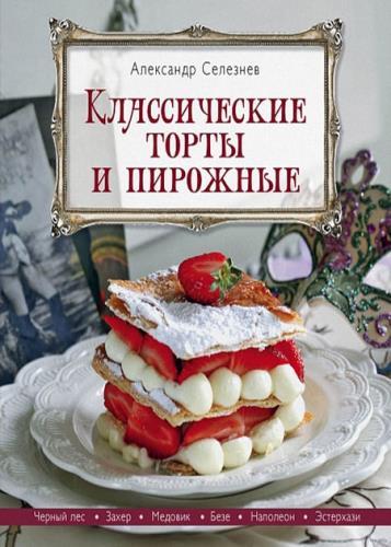 Селезнев А - Классические торты и пирожные