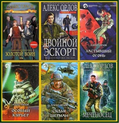 Алекс Орлов - Сборник произведений(63 книги)