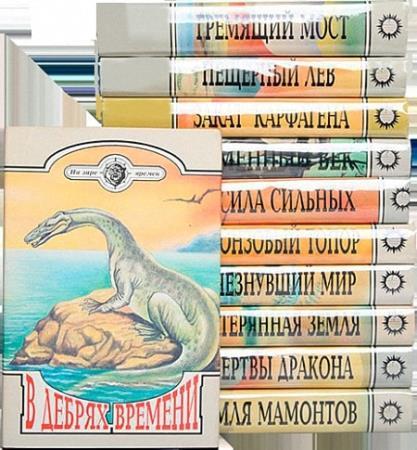 Серия книг-На заре времен (10 томов)