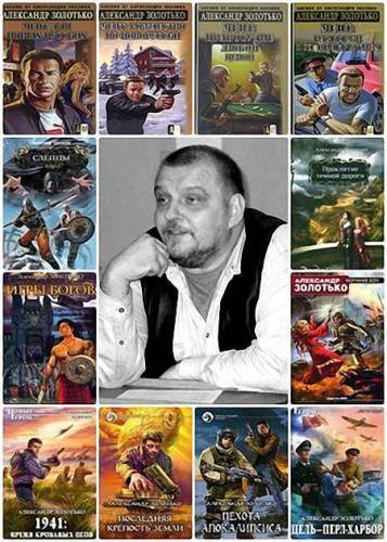 Александр Золотько - Сборник произведений (41 книга)
