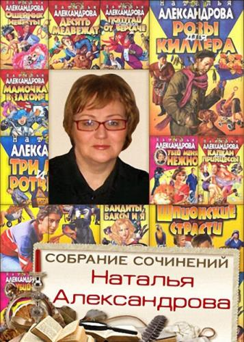 Наталья Александрова- Сборник произведений(253 книги)