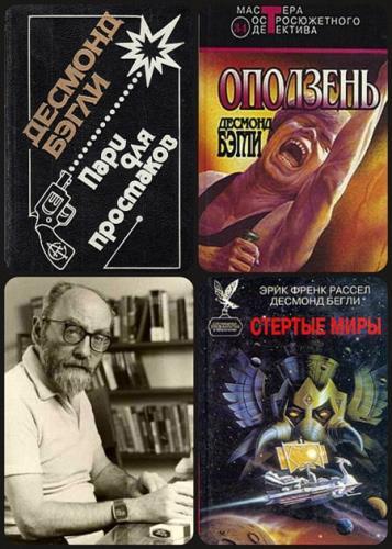 Десмонд Бэгли - Сборник произведений (11 книг)