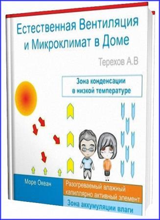 Терехов Александр-Естественная Вентиляция и Микроклимат в Доме