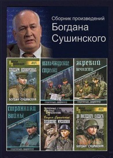 Богдан Сушинский - Сборник произведений(43 книги)