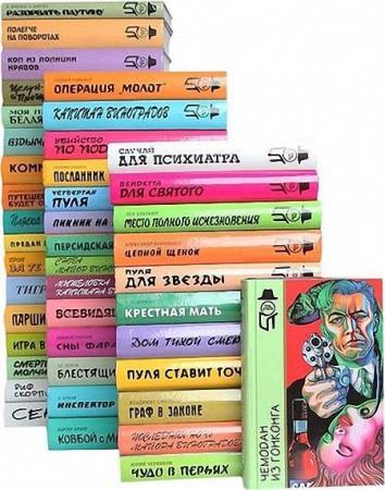 Серия книг-Терра-детектив (62 тома)