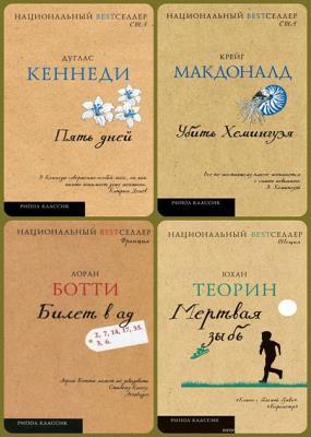 Серия - национальный бестселлер (14 книг) (2014-2015)
