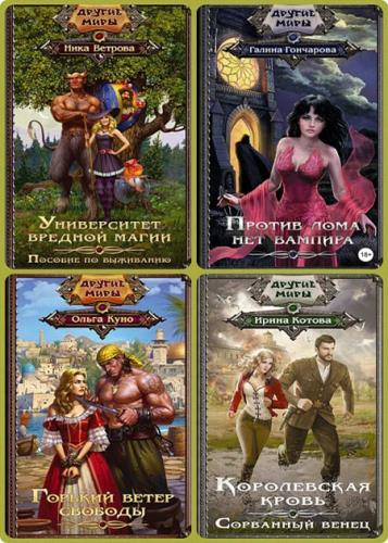 Книжная серия - Другие миры (7 книг)